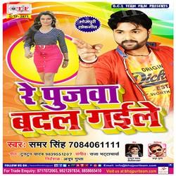 Re Poojwa Badal Gaile songs