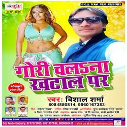 Gori Chala Na Akhatal Par songs