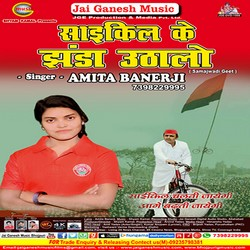 Cycle Ka Jhanda Utha Lo songs
