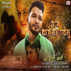 Jaan Kahe Tadpawelu songs