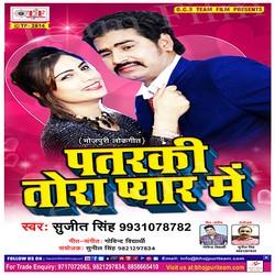Patarki Tora Pyar Me songs