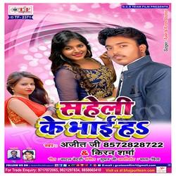 Saheli Ke Bhai Ha songs