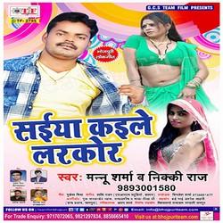 Saiya Kaile Larkor songs