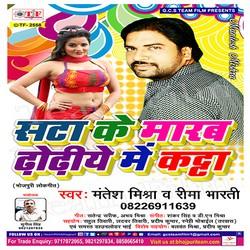 Satake Marab Dhodhiye Me Katta songs