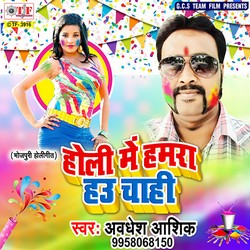 Holi Me Hamara Hau Chahi songs