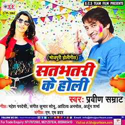Satbhatari Ke Holi songs