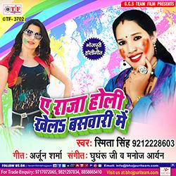 A Raja Holi Khelab Baswari Me songs