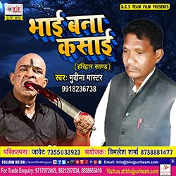 Bhai Bana Kasai songs
