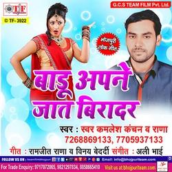 Baadu Apane Jaat Biradar songs