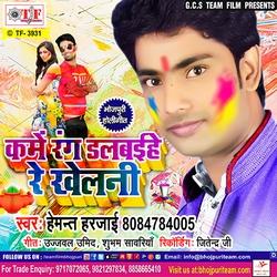 Kame Rang Dalwaihe Re Khelani songs
