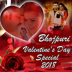 Bhojpuri Valentines Day Special songs