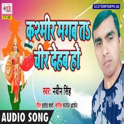 Kashmir Mangaba Ta Chir Dehab Ho songs