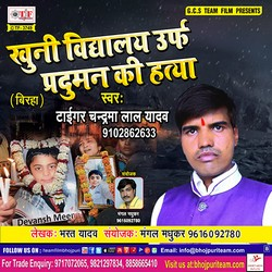 Khooni Vidyalay Urf Praduman Ki Hatya songs