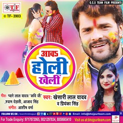 Aawa Holi Kheli songs