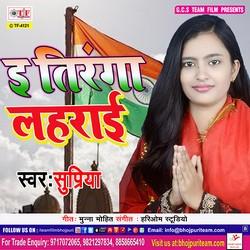E Tiranga Lahrai songs