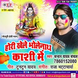 Hori Khele Bholenath Kashi Me songs