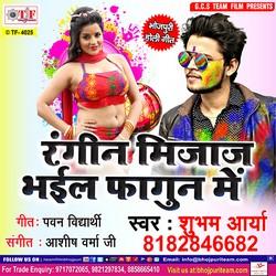 Rangin Mijaj Bhail Faagun Me songs