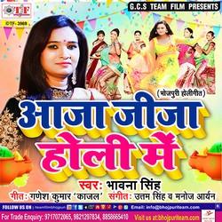 Aaja Jija Holi Me songs