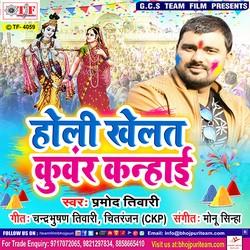 Holi Khelat Kuwar Kanhaiya songs