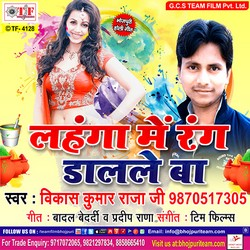 Rang Lahange Me Dalale Ba songs