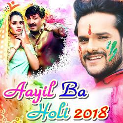 Aayil Ba Holi 2018 songs