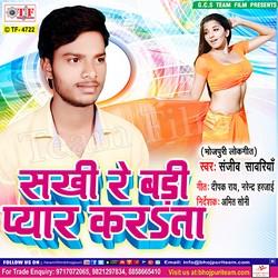 Sakhi Re Badi Pyar Karata songs