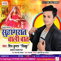 Suhagrat Wali Bat songs
