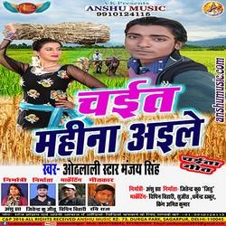 Chait Mahina Ayile songs