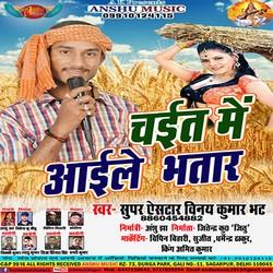 Chait Me Aile Bhatar songs
