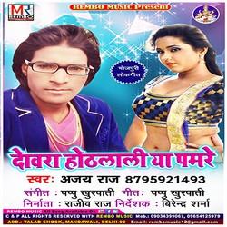 Dewara Hothlaliya Pa Mare songs