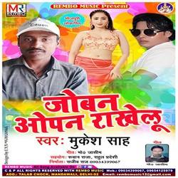 Joban Open Rakhelu songs