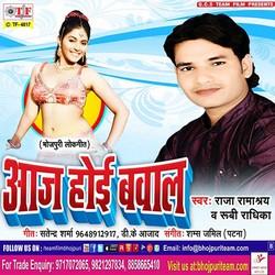 Aaj Hoi Bawal songs