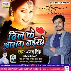 Dil Ke Aaram Naikhe songs
