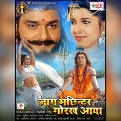 Jaag Machhindra Gorakh Aaya songs