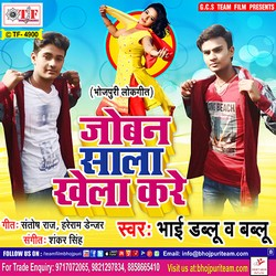 Joban Sala Khela Kare songs