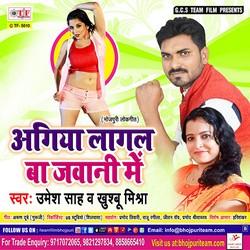 Agiya Lagal Ba Jawani Me songs