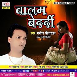 Balam Bedardi songs