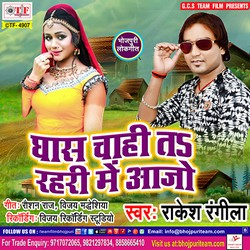 Ghas Chahi Ta Rahari Me Aa Jo songs