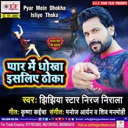 Pyar Me Dhoka Isliye Thhoka songs