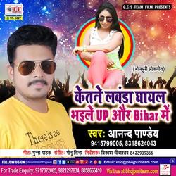 Ketana Lawanda Ghayal Bhaile Up Aur Bihar Me songs