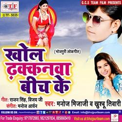 Khol Dhhaknwa Bich Ke songs