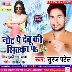 Note Pa Debu Ki Sikka Pa songs