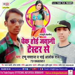 Check Hoi Jawani Tester Se songs