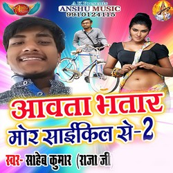 Aawata Bhatar Mor Cycle Se 2 songs