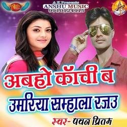 Abaho Kachi Ba Umiriya Samhala Rajau songs