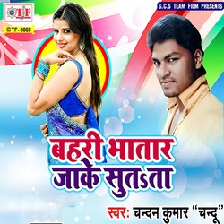 Bahari Bhatar Jake Sutata songs