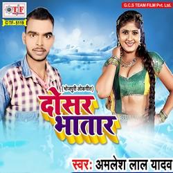 Dosar Bhatar songs