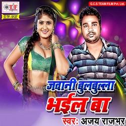 Jawani Bulbula Bhail Ba songs