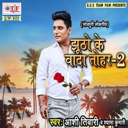 Jhutho Ke Vada Tohar 2 songs