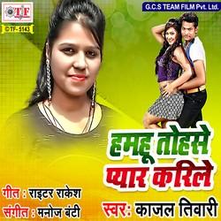 Hamahu Tohase Pyar Karile songs